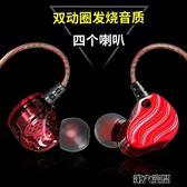 有線耳機 雙動圈耳機入耳式重低音魔音vivo通用HIFI四核有線耳掛式耳塞 第六空間