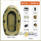 橡皮艇加厚耐磨 釣魚船充氣船皮劃艇沖鋒舟氣墊船 2/3/4人橡皮船MBS「時尚彩虹屋」