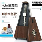 【雙十二】秒殺節拍器鋼琴古箏吉他小提琴樂器通用 富蘭德機械節奏準確gogo購