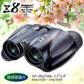 Outdoor Z8 10~30×25mm可調倍率望遠鏡(鍍綠膜鏡片)