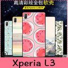【萌萌噠】SONY Xperia L3 (5.7吋) 文藝彩繪磨砂 卡通塗鴉 全包磨砂軟殼 超薄防指紋 手機殼 手機套