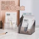 面膜收納盒-透明 化妝品收納盒 網紅面膜盒 家用 護膚置物架 放的筐小號化妝盒 雜物盒【AN SHOP】