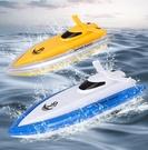 遙控船 遙控船快艇高速模型大號玩具船電動...