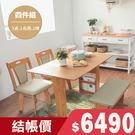 折疊餐桌 餐桌椅 伸縮 北歐【Y0571...
