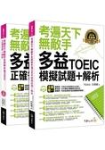 考遍天下無敵手全新制多益TOEIC模擬試題 解析(附贈Part 7閱讀測驗加強本
