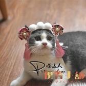 還珠格格貴妃貓頭套狗貓咪可愛頭飾貓京劇頭套寵物配飾【倪醬小舖】