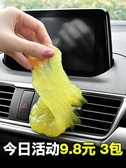 清潔軟膠汽車用品車內飾出風口除塵泥清理縫隙粘灰塵神器車用 MKS雙12