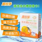 【真柑淨】冷壓橘油 洗衣槽專用去污劑 200g《洗衣槽去污劑》