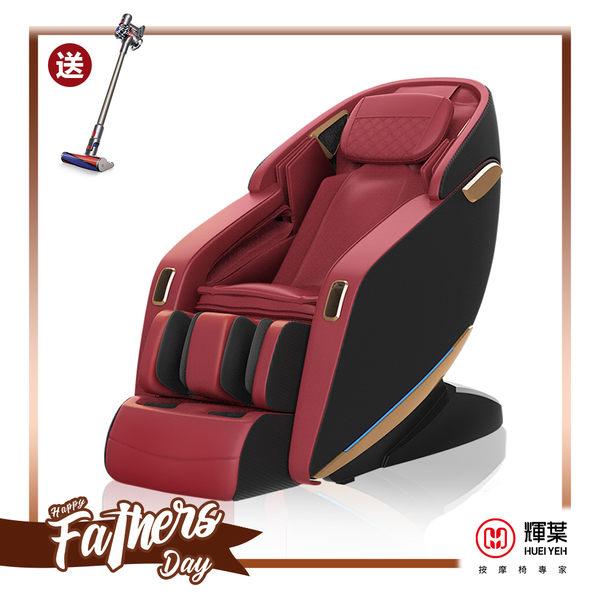 送dyson吸塵器 / 輝葉 360度原力按摩椅HY-5081