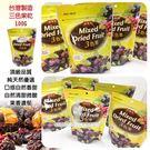 台灣製造 三色果乾100g