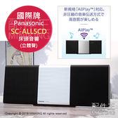 日本代購 空運 Panasonic 國際牌 SC-ALL5CD 組合音響 CD播放機 床頭音響 立體聲