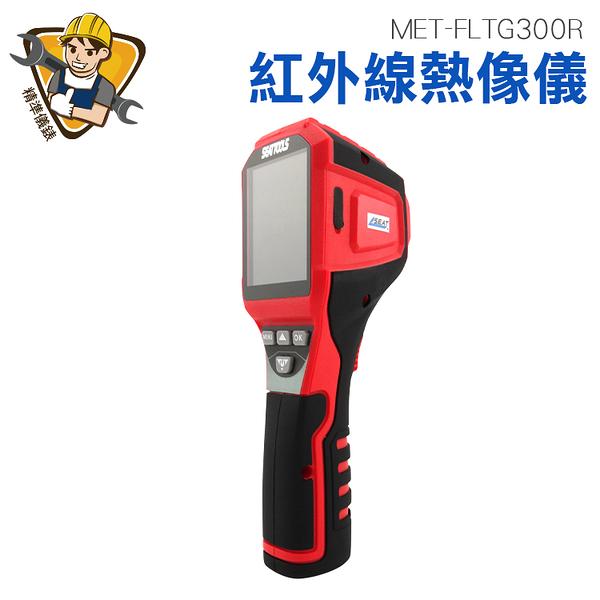 精準儀錶 MET-FLTG300R 電力 手機電路板 動物熱感應 機械設備 熱像儀 溫度槍 水電工檢測 機械設備