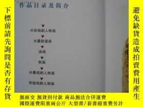 二手書博民逛書店罕見柏龍華畫戲.(作者籤贈本)Y5003 柏龍華 江蘇美術出版社