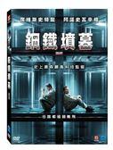 鋼鐵墳墓 DVD(購潮8)