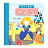 禾流文創 動手玩童話系列:灰姑娘
