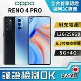 【創宇通訊│福利品】S級9成新上 OPPO Reno 4 Pro 12+256GB 5G手機 實體店開發票