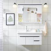 pvc浴室櫃組合衛浴櫃衛生間洗漱台洗手盆池洗臉盆櫃面盆現代簡約  igo 『米菲良品』