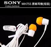 SONY【短線版】MH755 原廠耳機,入耳式,彎頭短線,可搭用藍芽耳機 SBH20 SBH50 SBH52 SBH54 MW600