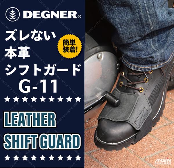 [安信騎士] DEGNER G-11 黑 皮革打檔護套 固定距離可調版本 車靴 車鞋 打檔塊 打檔桿 重機 重車