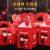 結婚禮盒婚慶糖盒創意糖果盒喜糖盒子包裝盒 全館免運
