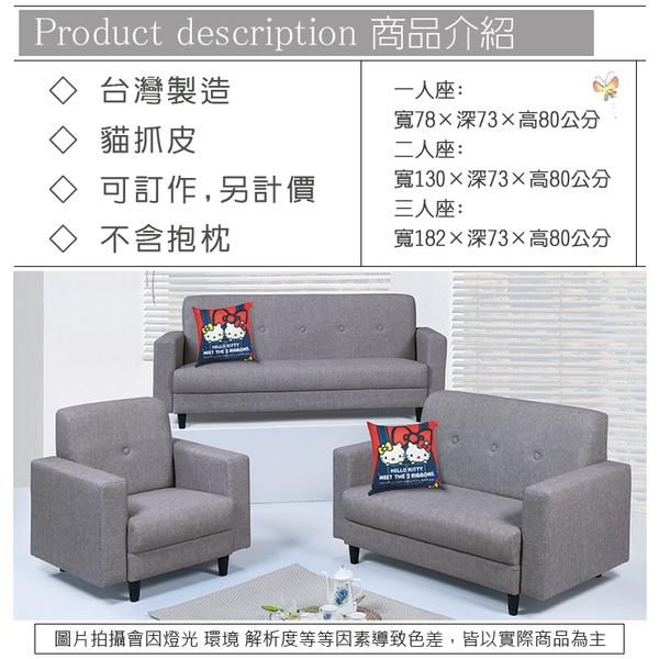 《固的家具GOOD》172-7-AK 小多貓抓皮沙發/二人座/不含抱枕【雙北市含搬運組裝】