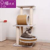 貓爬架小型劍麻貓架木制貓窩貓樹貓抓板草席貓玩具毛絨貓跳台樹屋HTCC