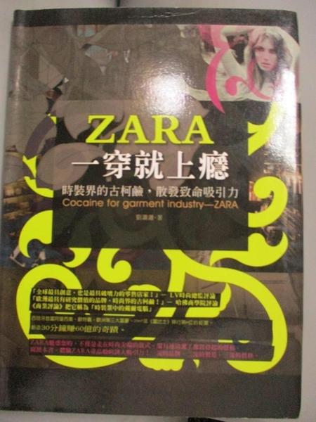 【書寶二手書T3/行銷_JQW】ZARA-穿就上癮時裝界的古柯鹼,散發致命吸引力_劉瀟瀟