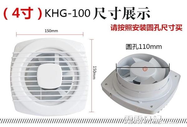 小型拉線排氣扇浴室換氣扇4寸窗式衛生間排風扇玻璃通風器靜音 220V 露露日記