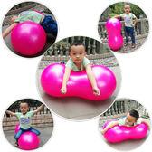 花生球按摩球兒童康復感統訓練球加厚防爆成人情趣瑜伽健身膠囊球  初語生活