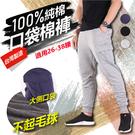 CS衣舖 台灣製造 100%純棉 不起毛球 潮流 修身 縮口褲 口袋棉褲 三色 6009