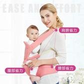 嬰兒背帶腰凳單凳前抱式寶寶坐凳四季通用多功能新生小孩抱帶背巾『摩登大道』