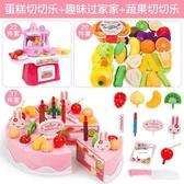過家家玩具兒童切水果女孩玩具蛋糕蔬菜水果切切樂玩具過家家【全館免運八折下殺】