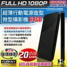 【CHICHIAU】1080P 超薄長效移動偵測錄影行動電源造型微型針孔攝影機(64G)