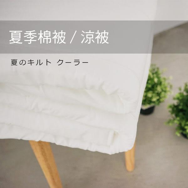 夏季棉被-[夏季薄被胎] 用於薄被套內可當涼被使用 ; 可水洗 ; 翔仔居家台灣製