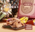集元果-鳳梨果乾(袋裝)