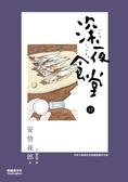 (二手書)深夜食堂(13)