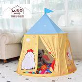 兒童帳篷游戲屋 室內家用嬰兒寶寶印第安城堡玩具屋 女孩公主房  千千女鞋igo