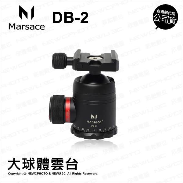 Marsace 瑪瑟士 DB-2 大球體 阻尼雲台 公司貨 承載25Kg 全景 360度 球型 DB2 ★24期0利率★ 薪創