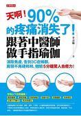 天啊!90%的疼痛消失了! 跟著中醫師做手指瑜伽: 消除焦慮  告別3C症候群