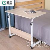 簡易筆記本筆電桌懶人床上書桌家用簡約床頭折疊桌可移動床邊桌