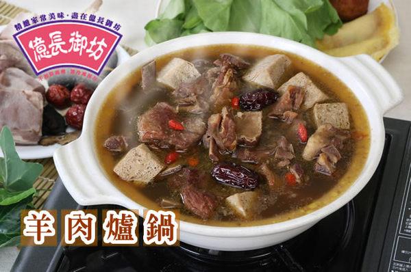 【南門市場億長御坊】羊肉爐鍋