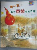 【書寶二手書T1/少年童書_ZII】那一天,我和爸爸交換身體_洪倫喜,  趙一萍