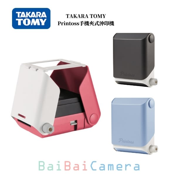 baibaicamera 現貨不用等 TAKARA TOMY Printoss 手機夾式沖印機 相印機 可列印出 拍立得底片 空白底片