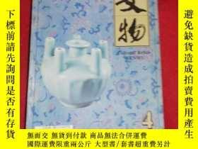 二手書博民逛書店文物罕見1994.4Y6332 出版1994