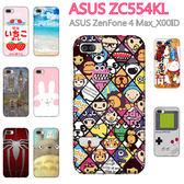 [ZC554KL 軟殼] 華碩 ASUS ZenFone 4 Max X00ID 手機殼 外殼 保護套