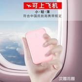 迷你充電寶20000超薄小巧適用于oppovivo蘋果11女生便攜飛機可以帶上『艾麗花園』