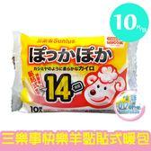 【最新到貨】 三樂事 快樂羊 黏貼式 暖暖包 14hrs 10入/包 暖包 貼式 暖包 14小時持續 【生活ODOKE】