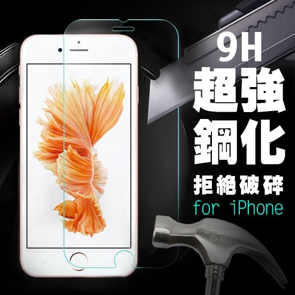9H 鋼化玻璃 iPhone 4 5 SE 5s 6 6s 6Plus 7 7Plus 8 8Plus iPhone X 玻璃貼 鋼化 手機 膜 鋼化貼 螢幕保護貼