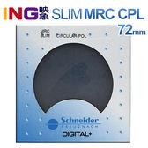 【24期0利率】 Schneider 72mm SLIM MRC C-PL 超薄框 偏光鏡 德國製造 信乃達 公司貨