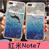 【萌萌噠】Xiaomi 紅米Note7 (6.3吋)  夏日海洋系列 可愛鯨魚流沙保護殼 全包軟邊透明殼 手機殼 外殼